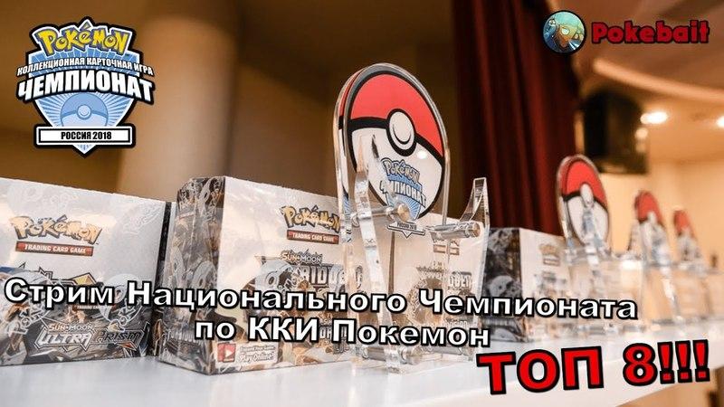Стрим Национального Турнира По ККИ Покемон, Прошел В Топ 8