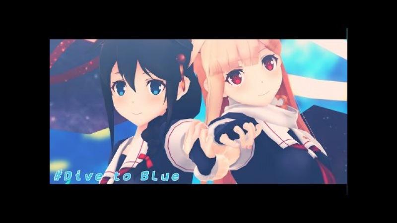【MMD艦これ】時雨夕立でDive to Blue
