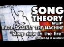 Перевод песни Sleep Now in the Fire (RATM) - PMTV Song Theory