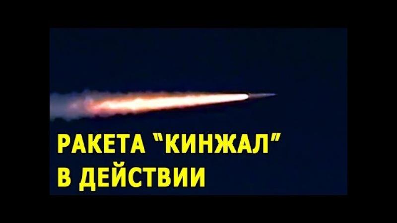 Боевая проверка гиперзвуковой ракеты «Кинжал»: пуск с МиГ-31 ВКС России (новые кадры)