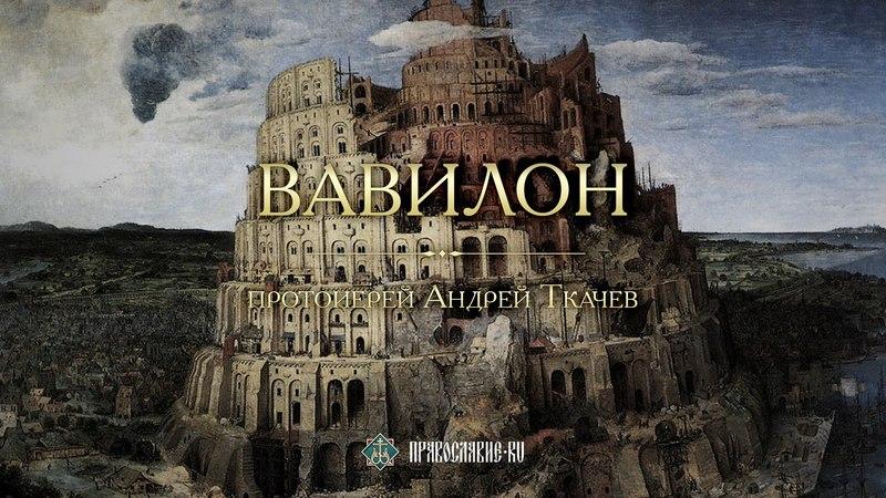 Вавилон. Закон Божий с протоиереем Андреем Ткачевым