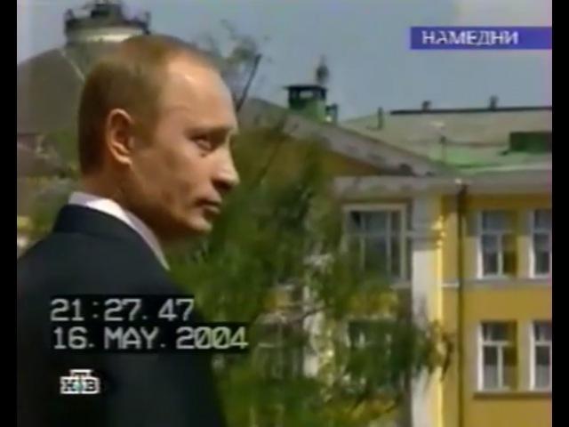 Инаугурация Владимира Путина - 16 мая 2004 года Намедни НТВ