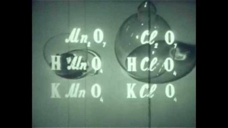 Химия Научфильм 11 Периодический Закон Менделеева 2 bvbz yfexabkmv 11 gthbjlbxtcrbq pfrjy vtyltkttdf 2