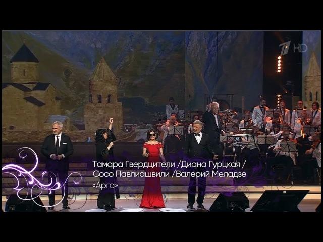 Тамара Гвердцители, Диана Гурцкая, Сосо Павлиашвили, Валерий Меладзе - Арго