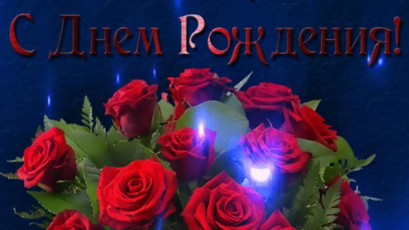 С Днем рожденияДля Л.Яковлевой