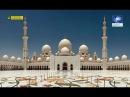 ОАЭ Мечеть шейха Зайда в Абу-Даби Белая большая мечеть