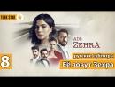 8-я серия «Её зовут Зехра» (субтитры)