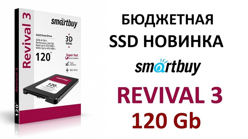 Обзор на SSD диск Smartbuy Revival 3 120GB PS3111 3D TLC SB120GB-RVVL3-25SAT3