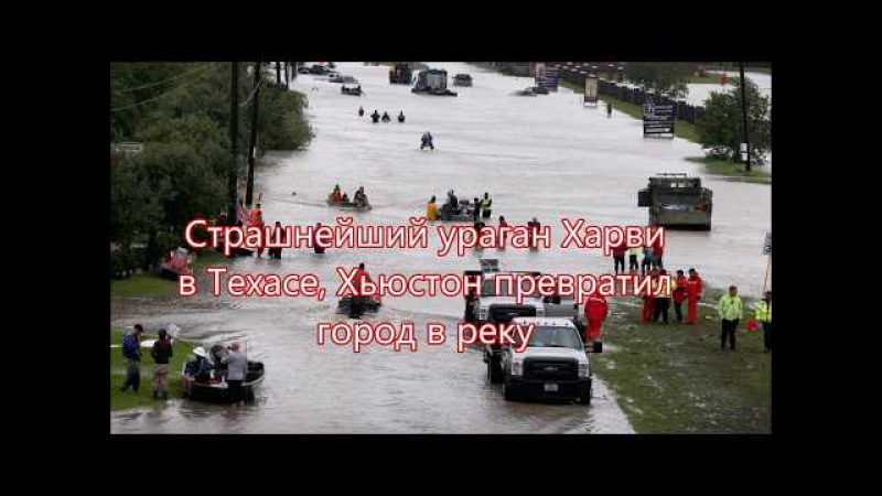 Страшнейший ураган Харви превратил Техас в реку