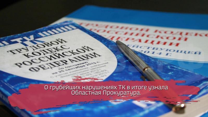 Вологодская компания задолжала сотрудникам более 4 5 млн рублей