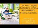 Организация рабочего стола школьника Советы родителям