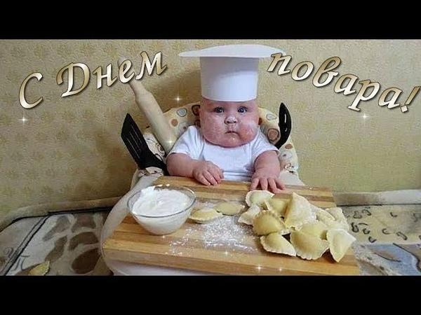 С Днем Повара Прикольное музыкальное поздравление Видео открытка
