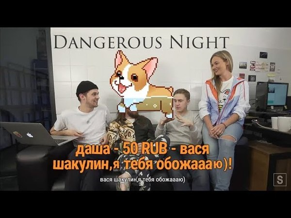 вася х женя шакулинкин 30 seconds to mars - dangerous night