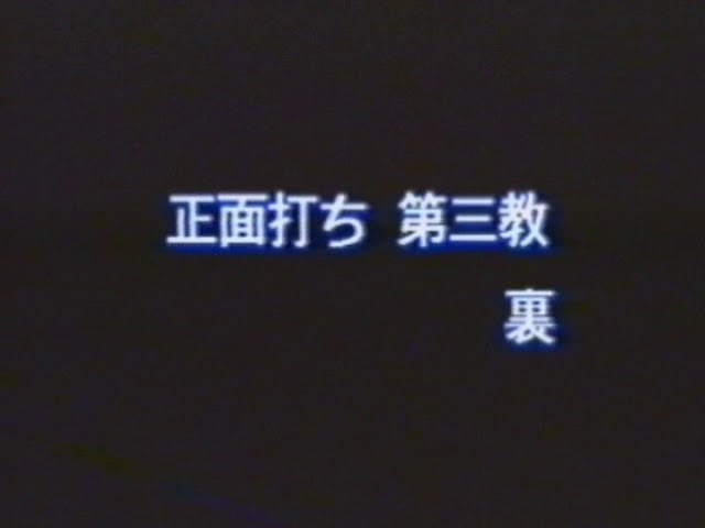 №3 1 приемы Айкидо МоритэруУэсиба Aikido 合気道 учебный фильм №3