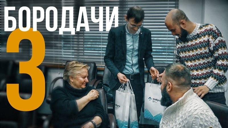 Бородачи в Татарстане. Почему поссорились Никита и Юра? Выпуск 3
