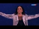 София Ротару - Сколько бы зима ни мела Песня года 2017