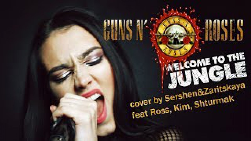 Guns'n'Roses - Welcome To The Jungle cover by SershenZaritskaya (feat. Kim, Ross and Shturmak)