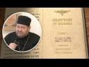 Евангелие от Иоанна Глава 1 Священник Олег Стеняев Библейский портал