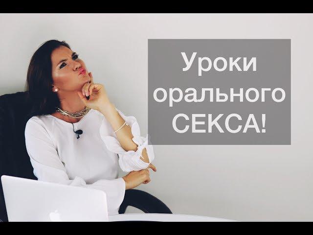 Преимущества орального СЕКСА!