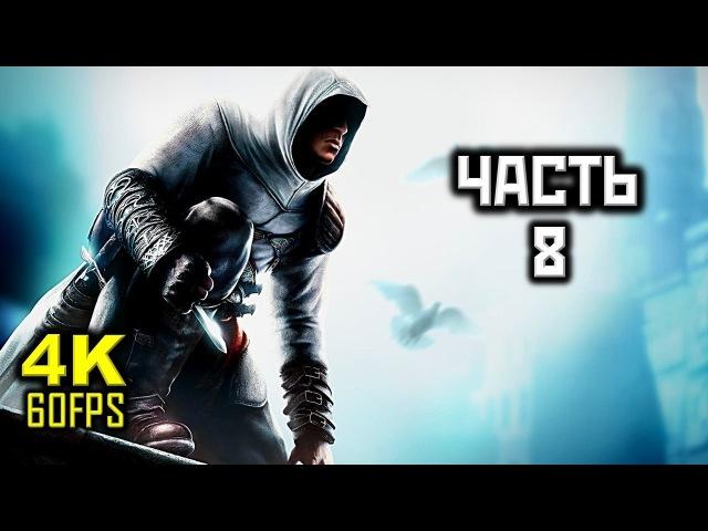 Assassin's Creed 1, Прохождение Без Комментариев - Часть 8: Мажд Аддин (Иерусалим) [PC   4K   60FPS]