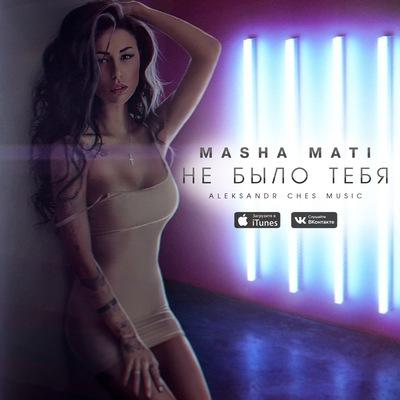 Мария Тыщенко