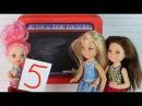НЕ СДЕЛАЕШЬ ДОМАШКУ ВСЁ РАССКАЖУ! Мультик Барби Школа Играем в Куклы