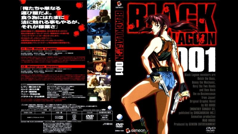 Пираты Черной Лагуны 2 серия 1 сезон Black Lagoon мультсериал