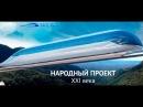 Почему люди хотят инвестировать в SkyWay Экология Земли и будущее наших детей Андрей Ховратов