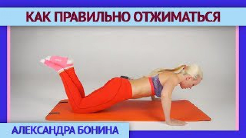 ►Как ПРАВИЛЬНО ОТЖИМАТЬСЯ. Отжимания от пола.Эффективная техника отжиманий.