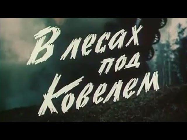 В лесах под Ковелем (1984) смотреть онлайн. Военный фильм | Золотая коллекция