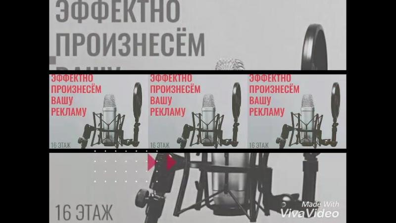 Аудиореклама - студия звукозаписи 16 ЭТАЖ