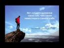 Часть 4. Семь навыков высокоэффективных людей - Стивен Кови
