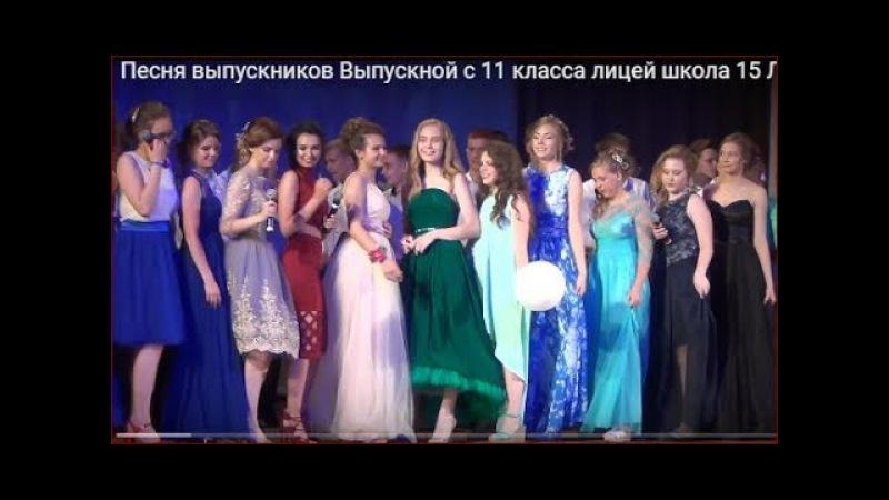 Песня выпускников Выпускной с 11 класса лицей школа 15 Лесосибирск 21 июня 2017 макия