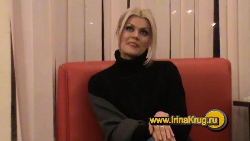 Интервью с Ириной Круг. ч.2