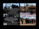Записки экспедитора Тайной канцелярии-2 Серия 6 (2011) HD