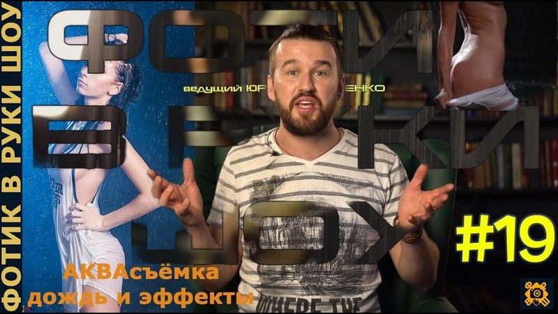 ФОТИК В РУКИ ШОУ 19 выпуск АКВАСЪЕМКА ЭФФЕКТЫ В КАДРЕ