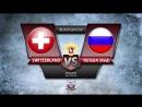 Кубок Черного моря. Швейцария - Россия (Красные)