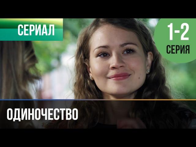 ▶️ Одиночество 1 и 2 серия - Мелодрама   Фильмы и сериалы - Русские мелодрамы