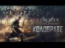 Легенда о Коловрате The Legend Of Kolovrat OST by Serj Tankian Demo