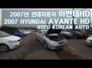 중고차수출 자동차수출 보내세요 2007년 현대자동차 아반테HD 차량입니다 2007 Hyundai a