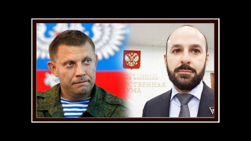 Почему Долгов топит Захарченко