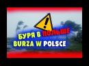 Буря в ПОЛЬШЕ! / Burza w Polsce!
