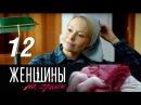 Женщины на грани. 12 серия. Принцесса и дракон 2013 Детектив @ Русские сериалы