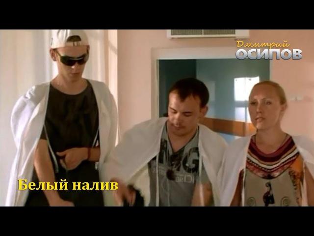 Дмитрий Осипов в сериале Белый налив - 2010
