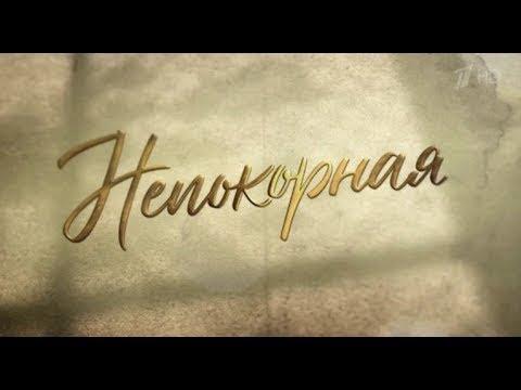 Непокорная 1 сезон 1 серия 2017 Криминал мелодрама сериал