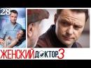 Женский доктор - 3 сезон - Серия 28 мелодрама HD