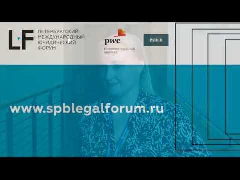 Олеся Трусова, VIII Петербургский Международный Юридический Форум