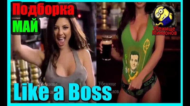 THE BEST.Like a Boss Compilation 12.ЛУЧШАЯ ПОДБОРКА ЗА МАЙ 2018. 8 minutes