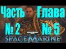 Пр.Warhammer 40,000 Space Marine\Часть № 2\Глава № 5\Инквизитор.