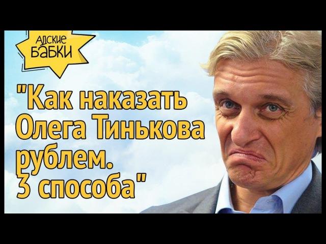 Как отомстить Олегу Тинькову за НЕМАГИЮ (Nemagia) и наказать его рублем. Три способа